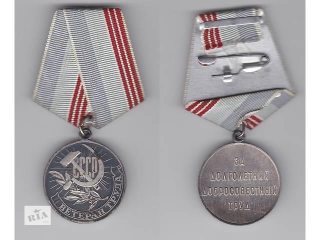 купить бу Медали СССР ВОВ Дешево в Одессе