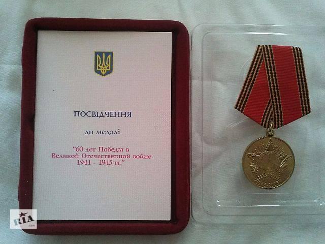 продам Медали бу в Киеве