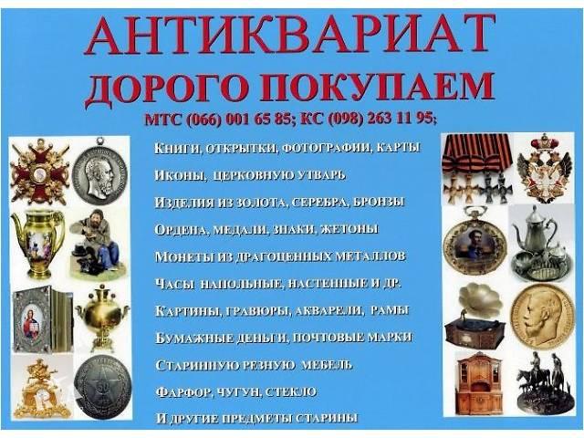 продам Медали, ордена, награды   бу в Днепре (Днепропетровск)