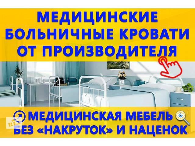 бу Медицинские кровати от производителя. Изготовление и продажа мед кроватей под заказ в Днепре (Днепропетровск)