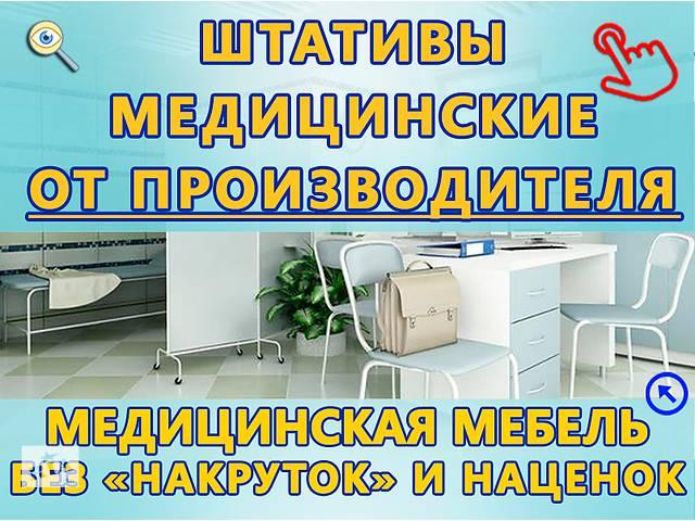 продам Медицинские штативы ширмы от производителя на заказ. Продажа мелкий и крупный опт бу в Днепре (Днепропетровск)