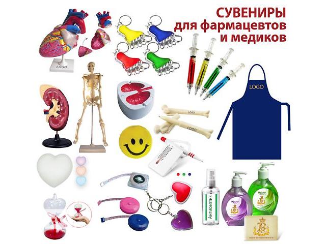 купить бу Медицинские сувениры, подарки и сувениры для фармацевтов и медиков  в Украине