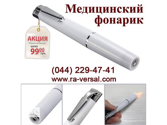 Медицинский фонарик, диагностический- объявление о продаже  в Киеве