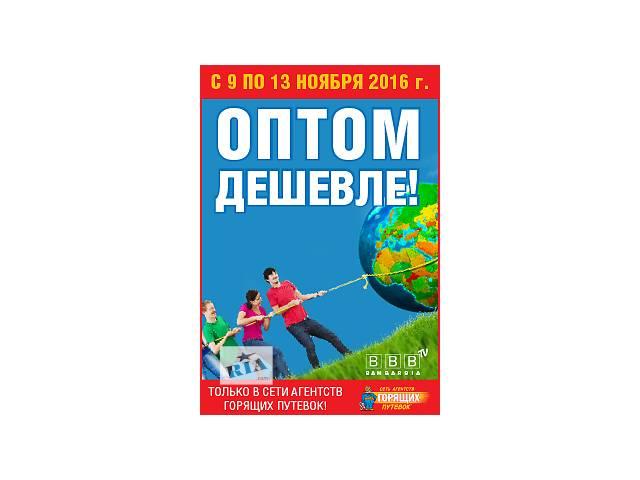 продам Мегабамбарбия - распродажа горящих туров бу в Харькове