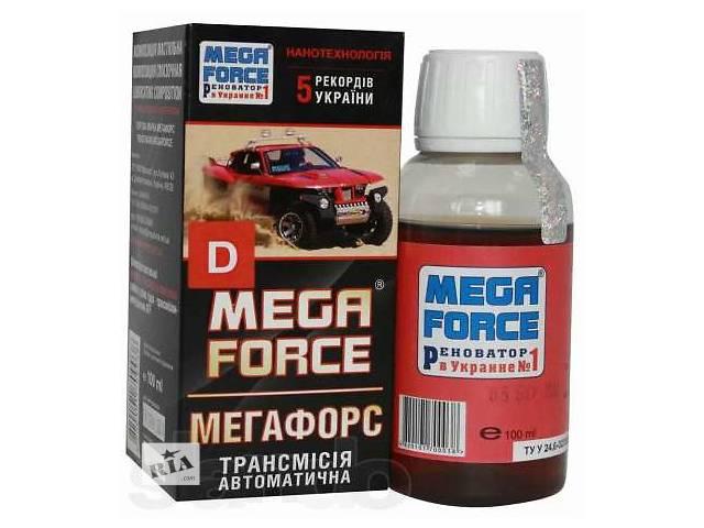 Мегафорс- нано добавка в двигатель, КПП, редуктор.- объявление о продаже  в Киеве