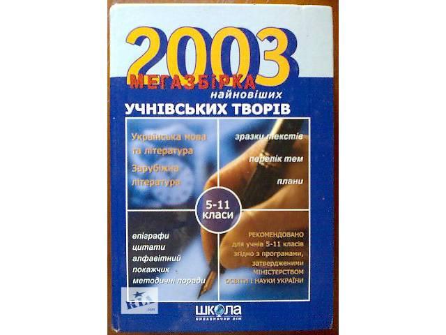 купить бу Мегазбірка учнівських творів 2003 (5..11 кл.)  в Виннице