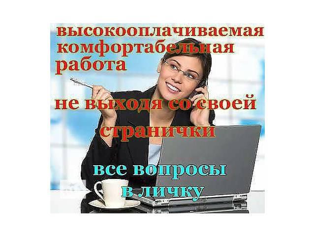 менеджер для работы в интернет- объявление о продаже   в Украине