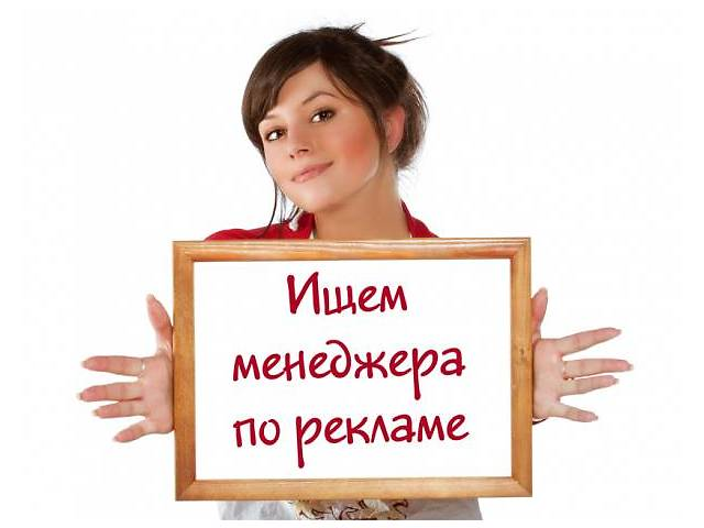 Менеджер по пекламе- объявление о продаже  в Киеве