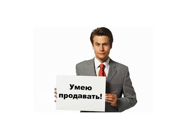 Тренинг по продажам для продавцов консультантов