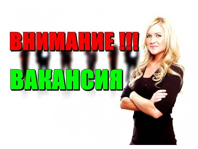 купить бу Менеджер по работе с клиентами  в Украине
