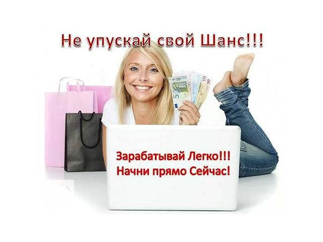 продам Менеджер в онлайн-проект бу  в Украине