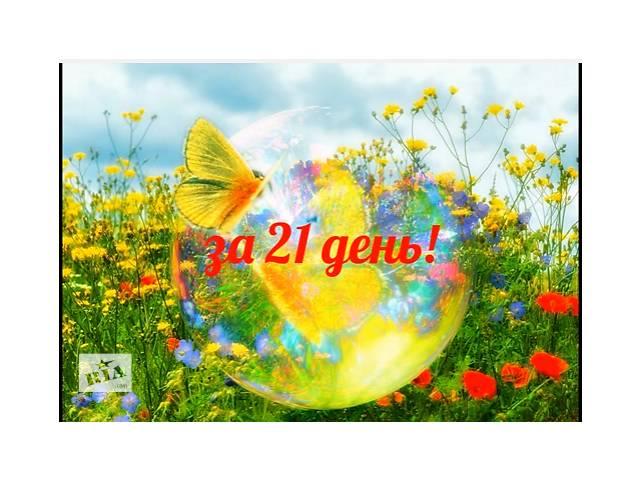 Меняем реальность за 21 день- объявление о продаже   в Украине