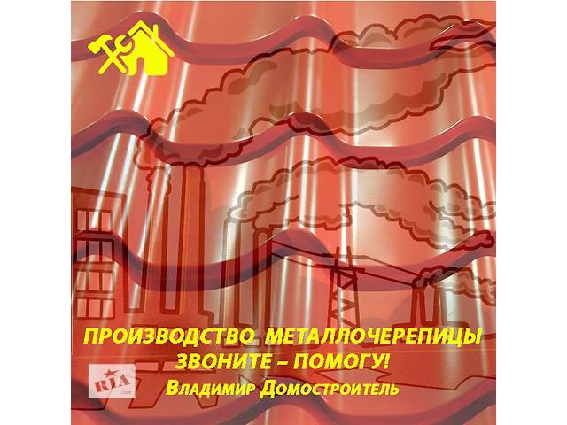 бу Металлочерепица и специальные скидки. в Киеве