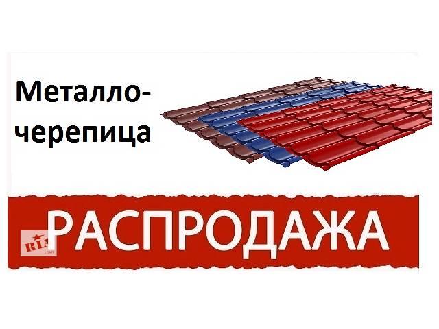 Металлочерепица- объявление о продаже  в Кременчуге