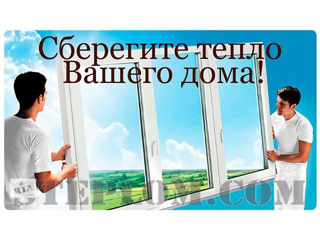 Металлопластиковые окна по Вашим размерам с бесплатной доставкой по всей Украине!- объявление о продаже  в Сумах