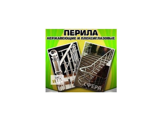 купить бу Ограждения, перила, поручни из нержавеющей стали, купить, заказать, цена. в Донецкой области