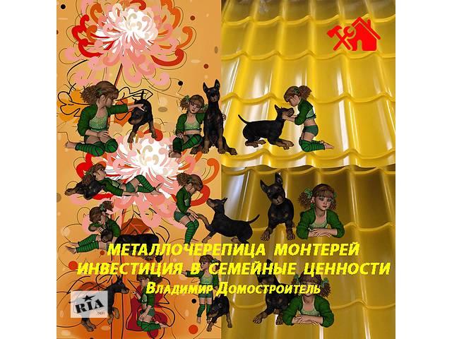 купить бу Металлочерепица и системы водоотвода. в Киеве
