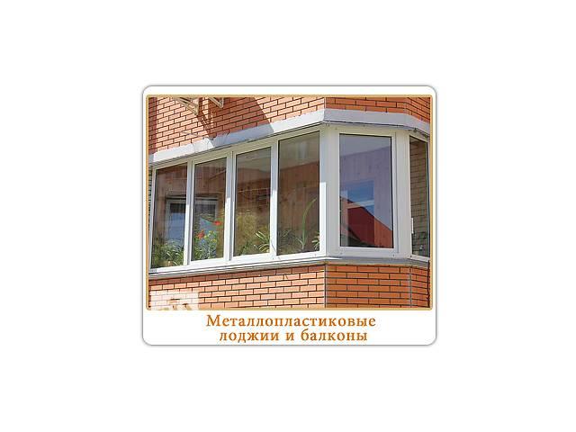 бу Металопластиковые балконы и лоджии в Николаеве