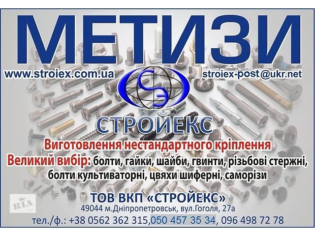Метизы по ГОСТ, DIN и по индивидуальному заказу. - объявление о продаже  в Днепре (Днепропетровске)