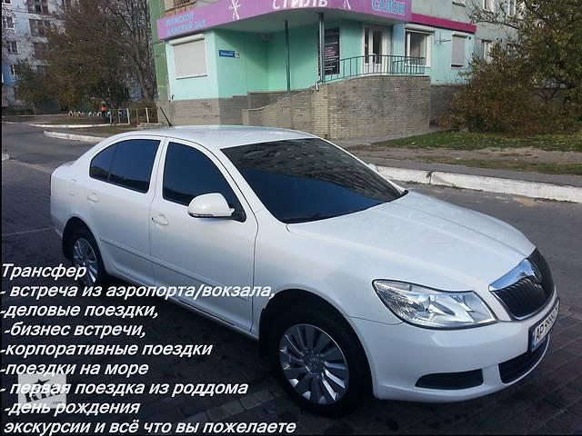 Междугороднее такси Мелитополь, пассажирские перевозки- объявление о продаже   в Украине