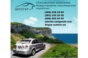Междугороднее такси из Одессы по Украине
