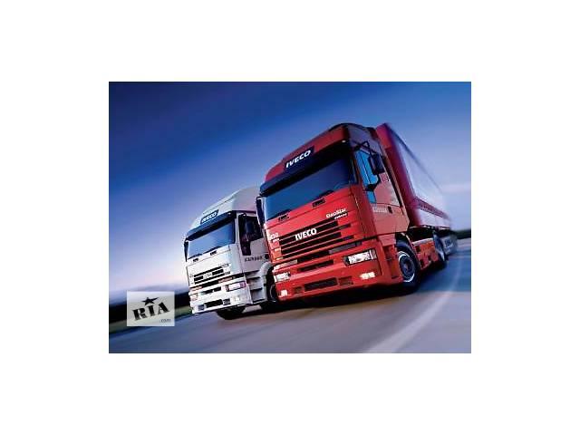 бу Международные, внутренние перевозки грузов, экспорт / импорт  в Украине