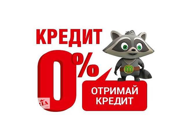 купить бу Мгновенный Кредит до 3000 гривен на 30 дней под 0%  в Украине