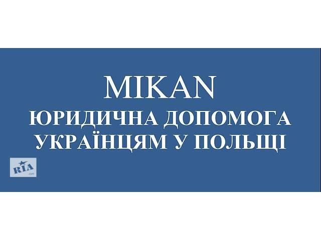 бу MIKAN ЮРИДИЧЕСКАЯ ПОМОЩЬ УКРАИНЦАМ В ПОЛЬШЕ  в Украине