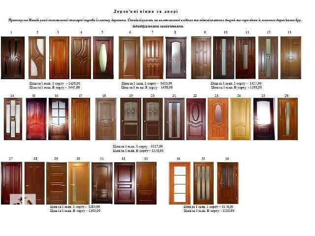 продам Міжкімнатні двері із сосни та вільхи бу в Львове