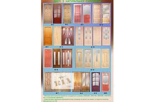 Міжкімнатні двері з масиву сосни.