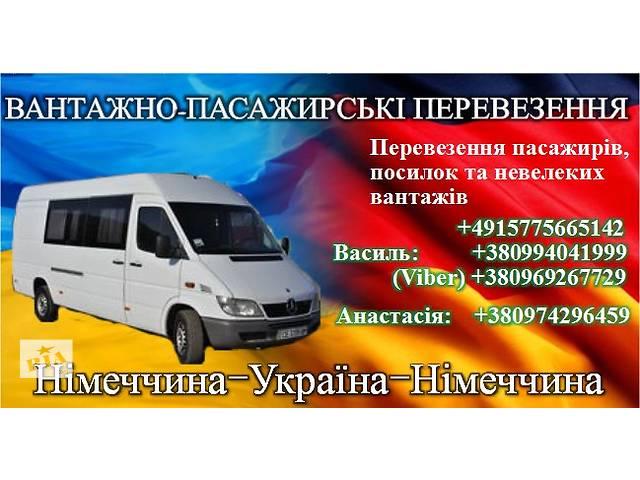 бу Международные перевозки Украина-германия в Черновицкой области