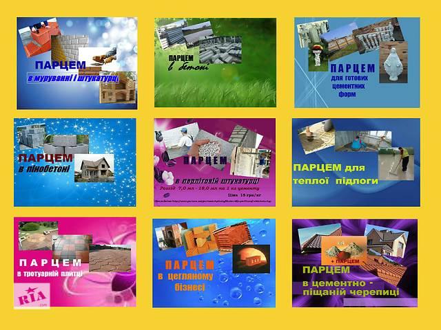 Многофункциональный пластификатор ПАРЦЕМ для широкой шкалы вяжущих- объявление о продаже  в Львове