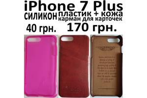 Чохли для мобільних телефонів