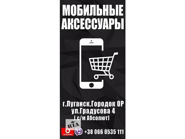купить бу Мобильные аксессуары в Луганске
