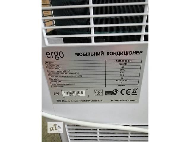 купить бу Мобильный кондиционер сплит система Ergo ACM-0903 в Киеве