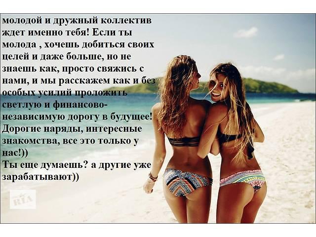 Модель (видио)- объявление о продаже  в Одессе