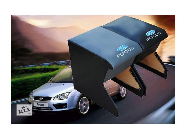 Модельный подлокотник для Форд Фокус 2 с вышивкой логотипа компании Фольксваген и без. Спешите, коли- объявление о продаже  в Кропивницком (Кировоград)
