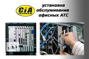 Обслуживания офисной техники