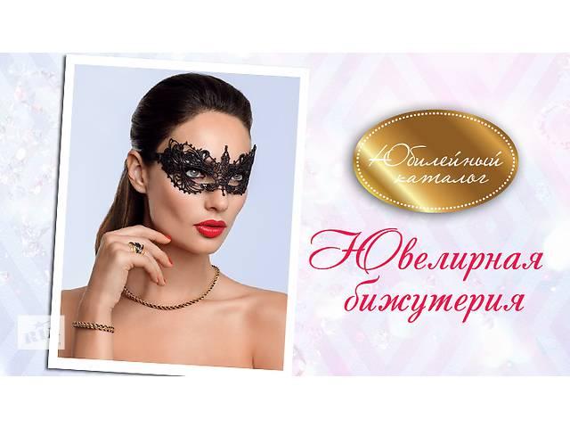Модный дом Florange - коллекция ювелирной бижутерии LUX-класса- объявление о продаже  в Луцке