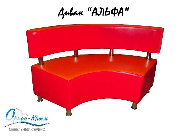 """Модульный радиусный диван для кафе или ресторана """"Альфа""""- объявление о продаже  в Симферополе"""
