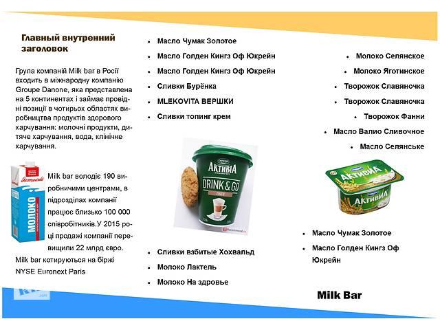 продам Молоко и молочные товары бу в Киеве