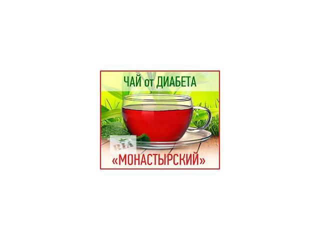 Монастырский чай от диабета: Товары для здоровья в Броварах на RIA.com