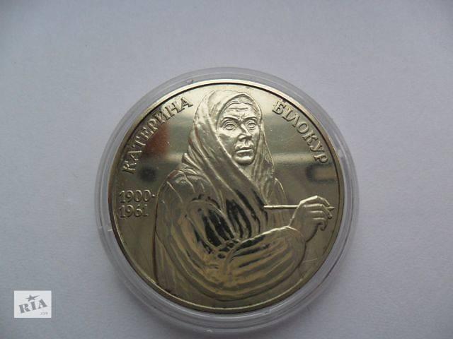 купить бу монета 2 гривни 2000 год Катерина Билокур  в Кропивницком (Кировограде)
