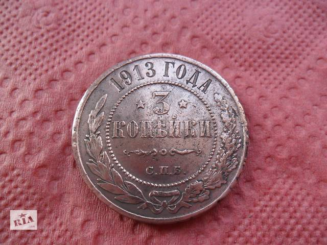 монета 3 копейки 1913 год- объявление о продаже  в Кропивницком (Кировограде)