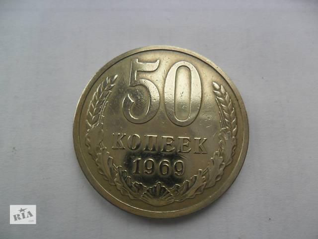 монета 50 копеек 1969 года- объявление о продаже  в Кропивницком (Кировограде)