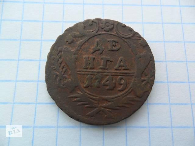 продам монета денга 1749 год бу в Кропивницком (Кировоград)