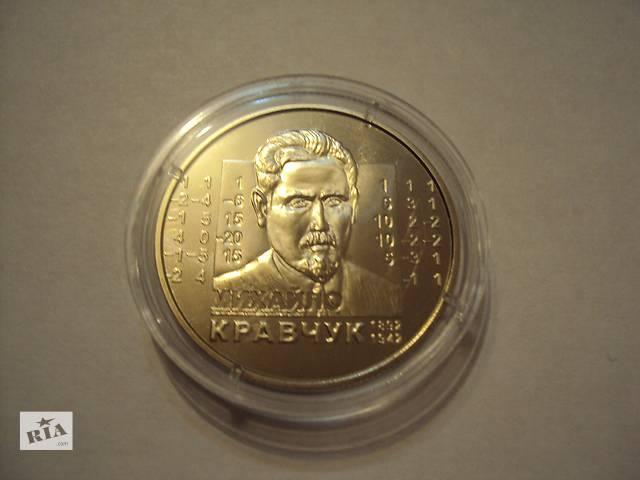 купить бу монета Михаил Кравчук в Одессе
