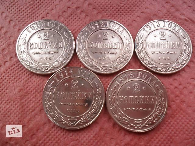 продам монеты 2 копейки 1910 , 1912 , 1913 , 1914 , 1915 год бу в Кропивницком (Кировоград)