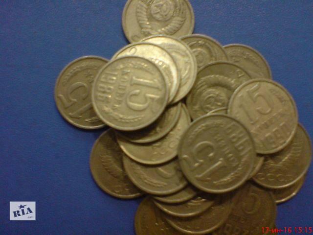 Монеты ссср достоинством 15 копеек- объявление о продаже  в Харькове