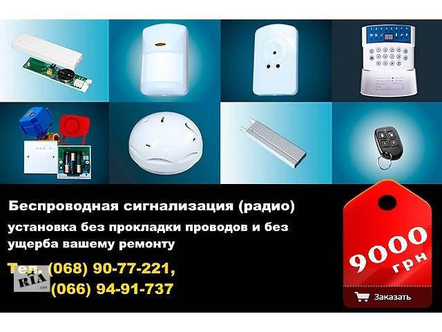 продам Монтаж_Охрана квартиры _Сигнализация_Радио бу  в Украине